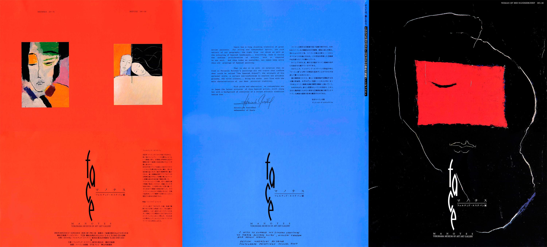 yokohama_museum_1993-1